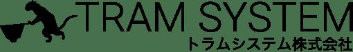 TRAM SYSTEM トラムシステム株式会社