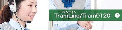 トラムライン(Tramline)/Tram0120