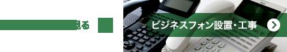 サービスサイトを見る ビジネスフォン設置・工事